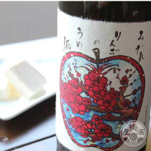恥ずかしがり屋の赤い頬大信州のみぞれりんごの梅酒 720ml【大信州酒造/長野県】