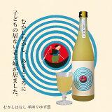 むかしはなし 手搾りゆず酒 720ml【室町酒造/岡山県】