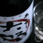 大那あかまる本醸造1800ml【菊の里酒造/栃木県】【日本酒】【クール便推奨】