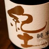 紀土 純米酒 720ml【平和酒造/和歌山県】【日本酒】【クール便推奨】