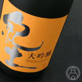 紀土 大吟醸 720ml【平和酒造/和歌山県】【日本酒】【クール便推奨】