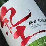 紀土純米吟醸酒しぼりたて1800ml【平和酒造/和歌山県】【日本酒】【要冷蔵】