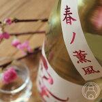 紀土純米吟醸酒春ノ薫風生酒720ml【平和酒造/和歌山県】【日本酒】【要冷蔵】