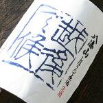 八海山しぼりたて原酒越後で候(青越後)720ml【八海醸造/新潟県】【日本酒】【要冷蔵】