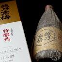 越乃寒梅 特醸酒 720ml【石本酒造/新潟県】【クール便推奨】【日本酒】