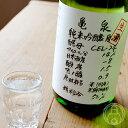 亀泉 純米吟醸原酒 CEL-24 720ml【亀泉酒造/高知県】【日本酒】【要冷蔵】
