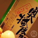 奥播磨純米にごり酒活性すくい汲み生720ml【下村酒造店/兵庫県】【日本酒】【要冷蔵】