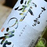 澤の花さら雪純米吟醸無ろ過生原酒720ml【伴野酒造/長野県】【日本酒】【要冷蔵】