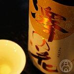 澤の花満ち月純米吟醸720ml【伴野酒造/長野県】【日本酒】【クール便推奨】