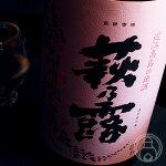 萩乃露特別純米ひやおろし720ml【福井弥平商店/滋賀県】【日本酒】【クール便推奨】