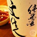 文佳人 純米 秋あがり 1800ml【アリサワ酒造/高知県】【日本酒】【要冷蔵】