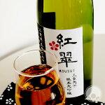 紅翠純米大吟醸梅酒【寒紅梅酒造/三重県】