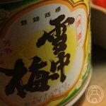 雪中梅普通酒1800ml【丸山酒造場/新潟県】【日本酒】【クール便推奨】