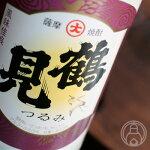 鶴見900ml【大石酒造/鹿児島県】【焼酎】