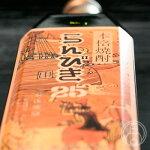 らんびき25°720ml【ゑびす酒造/福岡県】【焼酎】