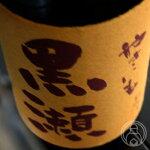 焼き芋焼酎やきいも黒瀬1800ml【鹿児島酒造/鹿児島県】【焼酎】