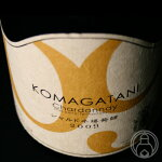 コマガタニシャルドネ2012750ml【河内ワイン/大阪府】【ワイン】【クール便推奨】