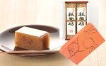 柿羊羹祇園坊化粧箱入2棹(約550g)
