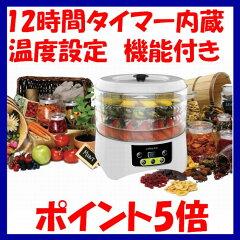 【今だけポイント5倍】食品乾燥機専門店 ウミダスジャパン フードドライヤー FD880E ドラ…