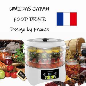 【安心1年保証】食品乾燥機専門店ウミダスジャパンフードドライヤーFD880E12時間タイマー内蔵4段階温度調節機能