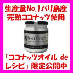 バリココエキストラバージンココナッツオイルプレミアムゴールド390gインドネシアバリ島産完熟ココナッツ使用日本製造