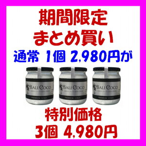 【まとめ買い】バリココエキストラバージンココナッツオイルプレミアムゴールド390gインドネシアバリ島産完熟ココナッツ使用日本製造