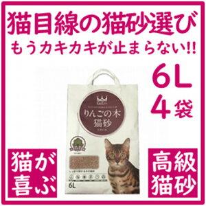 りんごの木猫砂6L×4袋ウミダスジャパン天然の木を使用
