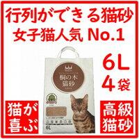 桐の木猫砂6L×4袋ウミダスジャパン天然の木を使用