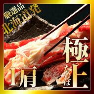 タラバガニ足サイズ厳選品たらば蟹約1肩