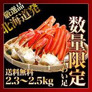 天然本ズワイガニ足ボイル済み2.5kg