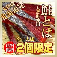 鮭とばトバ北海道鮭トバ