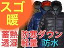 ダウンジャケット 防寒ジャケット シリーズ人気No1 メンズ...