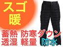メール便送料無料 ダウンパンツ 防寒パンツ ブラック XXX...