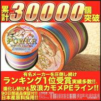 放浪カモメオリジナルPEライン【500m40lb3号】【5色マルチカラー】エクストラパワー(X-POWER)