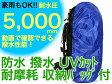 ウミネコ(Umineko) 防水性能傘の20倍 耐水圧5000mm パワーレインシェル 防水ザックカバー 大型【ブルー】【50-90L】