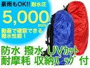 UMiNEKO ザックカバー レインカバー リュック 防水カバー 防水性能傘の20倍 パワーレインシ ...