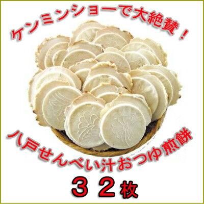 八戸せんべい汁専用煎餅「鍋っ子せんべい」8枚入×4袋で32枚■10P01Apr16■【送料無料…