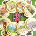 青森県八戸市のお土産品をお取り寄せ!見て楽しみ舌で楽しむお煎餅白ごま煎餅4枚と白まめ煎餅4...