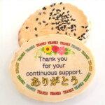 サンキューせんべい「5-color Thanks」ありがとうの小判せんべい&胡麻バターせんべい二枚セット