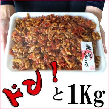 胡桃とえびの佃煮-海老くるみ/業務用1Kg■10P03Dec16■