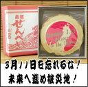 3月11日14時46分を決して忘れないで!白胡麻せんべいに東北への応援と日本の未来を願ってプリン...