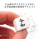 元号CUBE-令和(新元号プリントマシュマロ)■10P03Dec16■ 小ロット お菓子 1個から 2