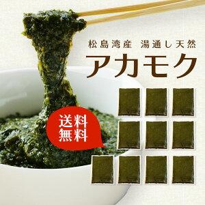 松島湾産 湯通し 天然 アカモク お徳用 500g入 10個セット 【送料無料】 あかもく ギバサ ぎばさ