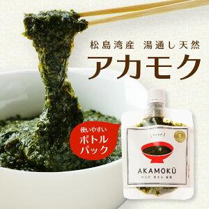 松島湾産 湯通し 天然 アカモク 90g ボトルパック ぎばさ ギバサ あかもく (単品)