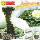 あかもく70g×6パック 伊勢志摩産 送料無料 アカモク ギバサ 海藻 湯通し刻み加工済 瞬間冷凍