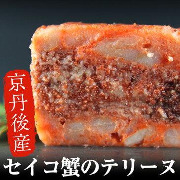セイコ蟹のテリーヌ【天の酒喰食房】
