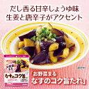 【まとめ買い】「お野菜まる なすのコク旨たれ 3回分×10袋」