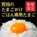 「究極のたまごかけごはん専用たまご」は、卵が大好きで、とにかく『最高のたまごかけご飯を食...