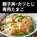 親子丼専用たまごは千寿菊の成分のこだわり飼料により加熱する事でとってもおいしそうな鮮やか...