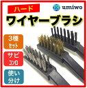 ワイヤーブラシ 3本セット 真鍮・ナイロン・ステンレス 硬さによって使い分け